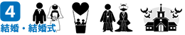 結婚・結婚式 ピクトグラム 無料イラスト一覧 - 04