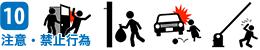 注意・禁止行為 ピクトグラム 無料イラスト一覧 - 10
